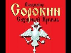 "Владимир Сорокин ""Моноклон"" аудиокнига часть1 - YouTube"