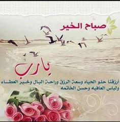 Good Morning Arabic, Good Morning Images, Place Card Holders, Flowers, Jumma Mubarak, Ramadan, Islam, Photos, Cute Animals