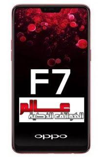 طريقة فرمتة هاتف اوبو Oppo F7 و هاتف اوبو Oppo F7 Youth Smartphone Phone Android