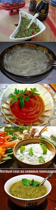 Соусы на все вкусы-27 лучших рецептов..