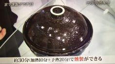 小池栄子がおしゃれイズムで最新調理器具を使ったレシピ紹介!燻製鍋のメーカーは? | 気になるあのエンタメ!