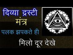 Divya Dristi Mantra - पलक झपकते ही मीलो दूर देखे - YouTube Sanskrit Mantra, Vedic Mantras, Hindu Mantras, Surya Namaskar Benefits, Dua For Health, All Mantra, Hindu Quotes, Krishna Mantra, Third Eye Opening