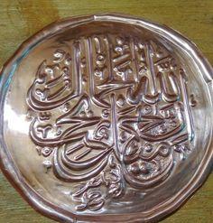 Cooper embossing Islami Calligraphy