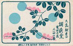 40 Gorgeous Vintage Japanese Matchbox Designs
