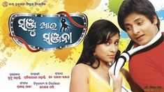 Babushan Mohanty Filmography: Prema Adhei Akhyara (2010) movie Kannada Movies, Telugu Movies, Odia Language, World Movies, Lead Role, Cinema Posters, Drama Film, Film Review, Company Names
