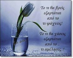 Religion Quotes, Wisdom Quotes, Me Quotes, Feeling Loved Quotes, Feeling Frustrated, Greek Words, Quotes By Famous People, Greek Quotes, Deep Thoughts