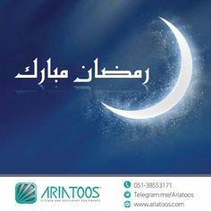 . فرارسیدن ماه مبارک رمضان را تبریک عرض می نماییم @ariatoos