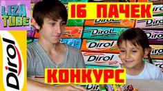 Лиза и Рома фокус покус ДИРОЛ КОНКУРС на канале lizatube