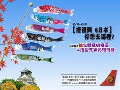 【搭復興6日本】第二波活動開始囉!  各位粉絲朋友們參加了嗎 :D?  只要簡單留言寫下6個航點中你最想去的航點  就可以抽3D立體飛機拼圖&彩繪充氣飛機喔!  詳細說明&活動網頁:http://fv38.com/66419