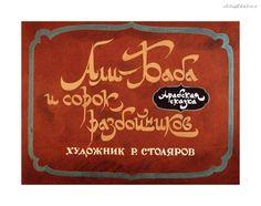 Интерактивная 3D книга, для детей, в картинках, с эффектом перелистывания страниц Али-Баба и 40 разбойников. (Арабская сказка, худ. Р. Столяров)
