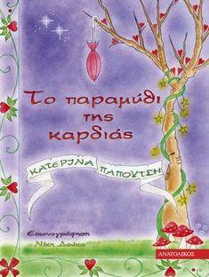 Kids And Parenting, Audio Books, Literature, Kindergarten, Ebooks, Activities, School, Outdoors, Drink