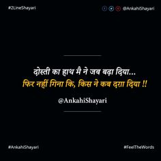 दोस्ती का हाथ मै ने जब बढ़ा दिया  #Shayari #AnkahiShayari #FeelTheWords #2LineShayari #HindiShayari