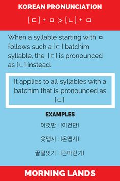 All language have rules for proper pronunciation, so it is no surprise there are Korean pronunciation rules. Here are a few other pronunciation rules. #LearnKorean #Korean #한국어
