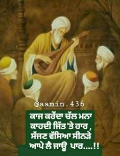 Sikh Quotes, Gurbani Quotes, Truth Quotes, Quotes About God, People Quotes, Punjabi Love Quotes, Love Quotes For Girlfriend, Good Thoughts Quotes, Devotional Quotes