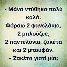 Funny Images, Funny Photos, Funny Greek Quotes, Funny Phrases, Funny Bunnies, Try Not To Laugh, Just For Laughs, Funny Moments, Jokes