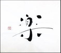 Chinese and Japanese calligraphy - WetCanvas    Raku - comfort ease