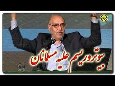 بيوتروريسم در عصر حاضر علیه مسلمانان - دکتر علی کرمی - YouTube