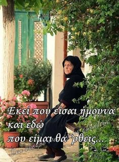 Greek Quotes, Wise Words, Hair Beauty, Inspirational Quotes, Formal Dresses, Sayings, Live, Vintage, Proverbs Quotes