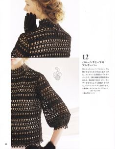 Lets Knit Series 2011 Pull Crochet, Knit Crochet, Crochet Books, Crochet Fashion, Crochet Clothes, Knit Dress, Crochet Patterns, Bell Sleeve Top, Couture