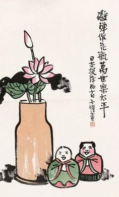 豐子愷 (Feng Zikai, 1898-1975)