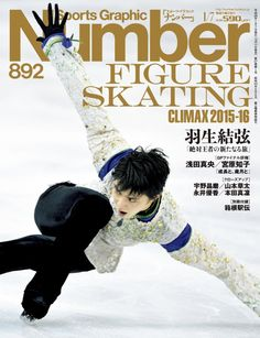 Number(ナンバー)892号 FIGURE SKATING CLIMAX 2015-16 (Sports Graphic Number(スポーツ・グラフィック ナンバー)) | 本 | Amazon.co.jp