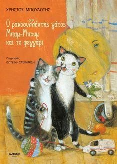 Η Χρυσή Λίστα 2018: 40 βιβλία που πρέπει να διαβάσουν όλα τα παιδιά - Elniplex Games For Kids, My Boys, Education, Children, Pictures, Painting, Art, Picture Books, Laura Ashley