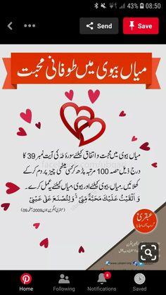 Islam Hadith, Allah Islam, Islam Quran, Islamic Quotes Friendship, Urdu Funny Poetry, Flower Mobile, Electronic Schematics, Quran Quotes Inspirational, Beautiful Islamic Quotes