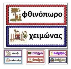 Browse over 270 educational resources created by PrwtoKoudouni in the official Teachers Pay Teachers store. Learn Greek, Autumn Activities, Months In A Year, Vocabulary, Classroom, Seasons, Teaching, Education, Kids