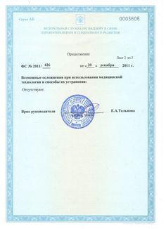 Разрешение на применение ДЭНАС-Вертебра. Приложение