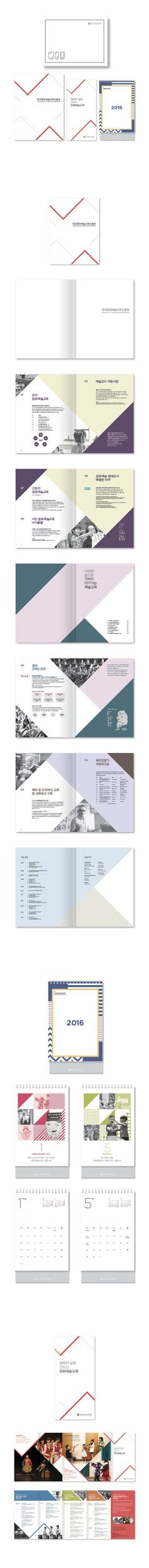 [한국문화예술교육진흥원] 세트박스 | 203 × Design Studio