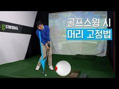 """골프스윙시 """"머리 움직이지 않는법"""" - YouTube Golf, Wave, Turtleneck"""