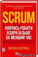 Купить Scrum. Навчись робити вдвічі більше за менший час