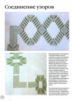 Swedish Weaving Pattern
