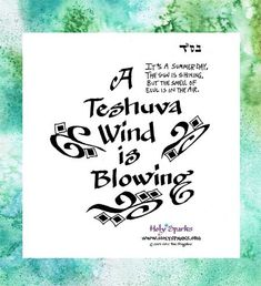 """The slight chill in the sunny air that hums in the wind the tune of """"La shanna tovah tikatevu...""""  Elul is here!"""