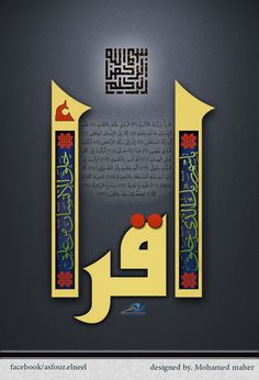 DesertRose♡اللهم صل وسلم وبارك على سيدنا محمد وعلى آله وصحبه أجمعين♡ Iqraa by AsfourElneel on DeviantArt♡