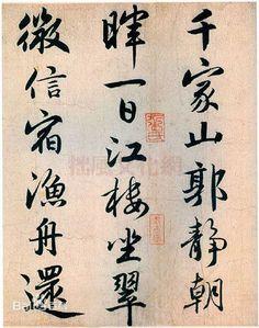 Zhao Mengfu(趙孟頫)