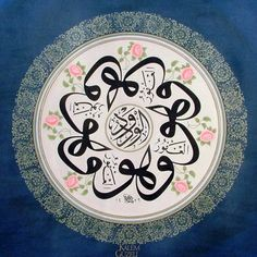 © Ferhat Kurlu - Levha - Ayet-i Kerîme Calligraphy Welcome, Arabic Calligraphy Art, Beautiful Calligraphy, Arabic Art, Turkish Art, Writing Art, Glass Wall Art, Art And Architecture, Allah