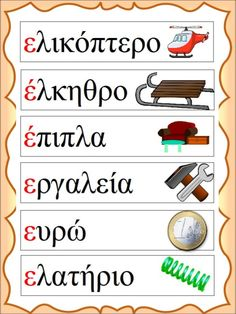 Speech Language Therapy, Speech And Language, Learn Greek, Greek Alphabet, Greek Language, Greek Words, Educational Websites, Greek Quotes, Ancient Greek