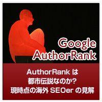 その存在が噂されつつも良くわからない、Googleの「AuthorRank」という概念。それは本当に存在するんでしょうか。存在するとすれば、これからどうしていけばいいのでしょうか。海外のSEOerの現時点での見解です。