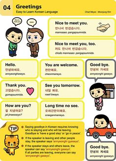 Easy to learn Korean Language: 4 Greetings #Hangul