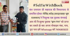 Selfie With Book Sa News, 4k Background, Gita Quotes, Allah God, Life Changing Books, Spirituality Books, Drug Free, Food Photography Styling, News Channels