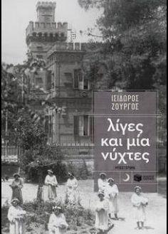I Love Books, Books To Read, Book Press, Thessaloniki, Best Wordpress Themes, Book Lovers, Greece, Street View, Reading