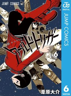 Amazon.co.jp: ワールドトリガー 6 (ジャンプコミックスDIGITAL) 電子書籍: 葦原大介: Kindleストア
