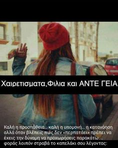 Αντε γεια:-* Greek Quotes, Relationship Quotes, Qoutes, Thoughts, Sayings, Words, Pictures, Life, Friendship