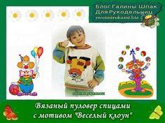 """фото Вязаный пуловер спицами с мотивом """"Веселый клоун"""""""