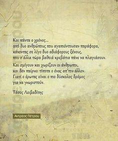 Τ.Λειβαδίτης Greek Quotes, Be Yourself Quotes, Food For Thought, Beautiful Words, Greece, Love Quotes, Poems, How To Memorize Things, Writer