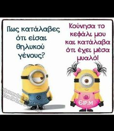 It's a tru Funny Greek Quotes, Funny Picture Quotes, Funny Quotes, Minion Jokes, Minions, Very Funny Images, Funny Vines, One Liner, Funny Thoughts