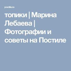 топики | Марина Лебаева | Фотографии и советы на Постиле