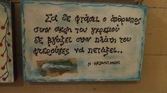 Wooden Signs, Napkins, Greek, Poetry, Tableware, Wooden Plaques, Dinnerware, Towels, Dinner Napkins