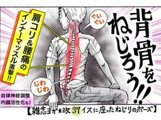 NHK「あさイチ」で紹介された「脊柱起立筋ストレッチ」とは?